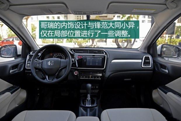 新款本田哥瑞促销优惠自动挡提车最低价北汽幻速h3保险盒图图片