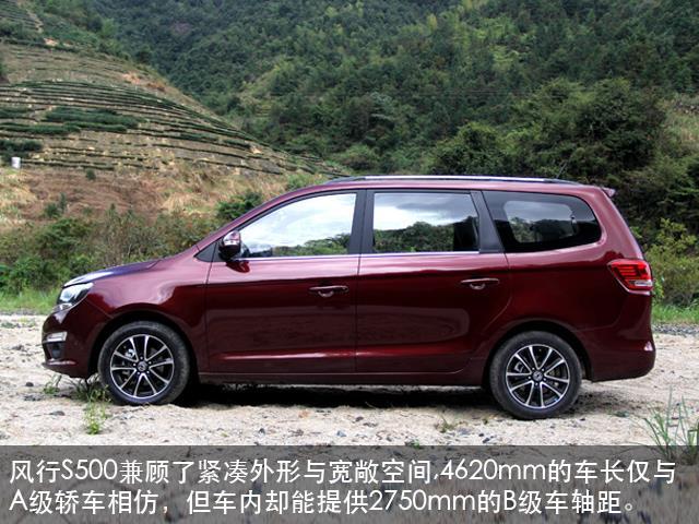 2017款风行S5007座MPV商务现车充足购车送豪礼_手机北京赛车开奖