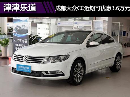 成都大众CC近期优惠3.6万元 有现车销售