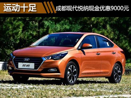 成都现代悦纳可优惠9000元 有现车销售