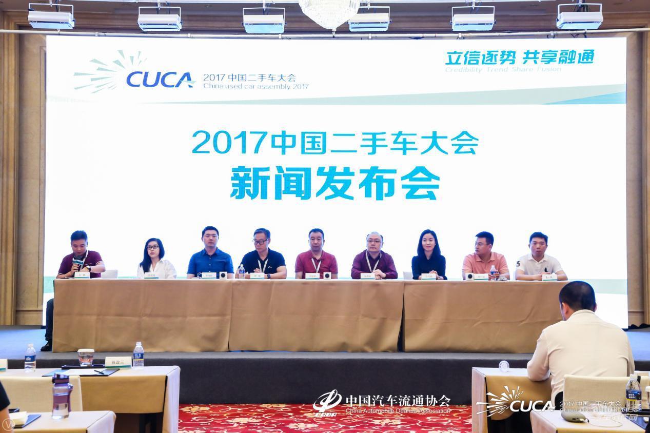 2017中国二手车大会特辑:二手车新时代谁主沉浮