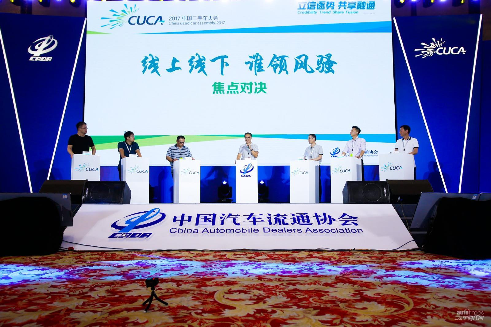 2017中国二手车大会特辑:线上线下展开焦点对决