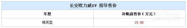 长安欧力威EV上市 补贴前售15.80万元