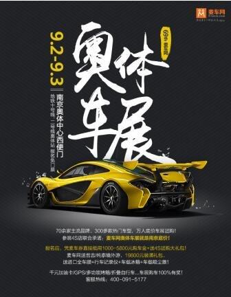 9月2-3日协众东麒奥体车展就是南京底价
