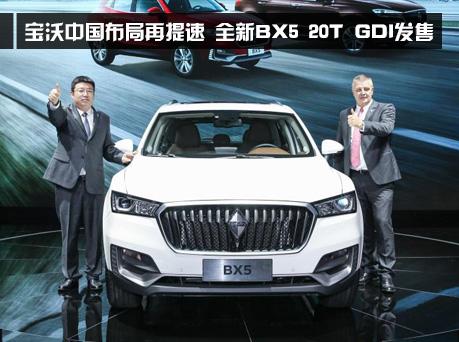 宝沃中国市场布局再提速 全新产品BX5 20T GDI正式发售