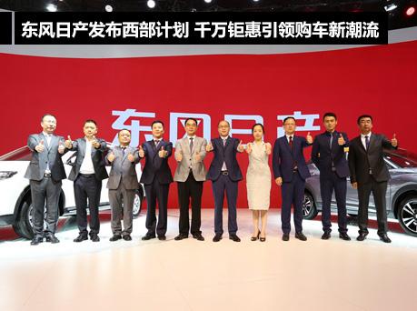 东风日产发布西部计划 千万钜惠引领购车新潮流