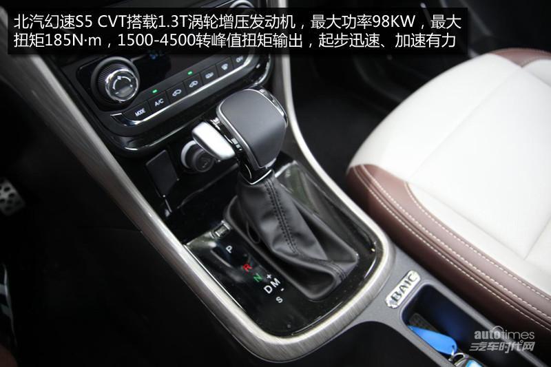 7万元性价比之王 试驾北汽幻速S5 CVT