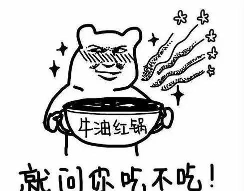 火锅简笔画矢量图