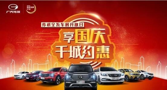 十一广汽传祺城南车展千城约惠放大价【汽车时代网】