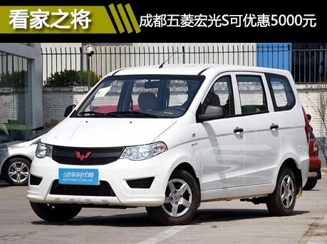 成都五菱宏光S优惠5000元 提供试乘试驾