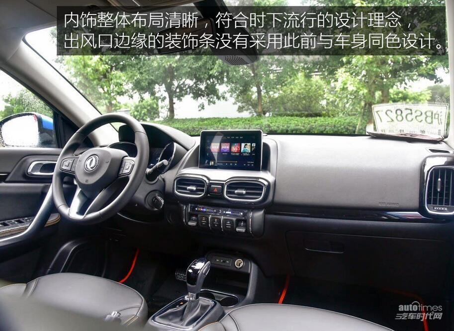东风风神AX4正式上市 售6.68-10.18万元
