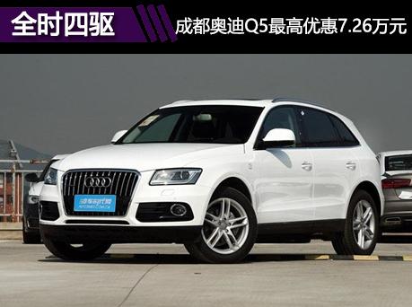 成都奥迪Q5最高优惠7.26万元 少量现车