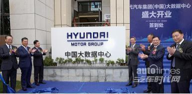 现代汽车集团中国大数据中心启动