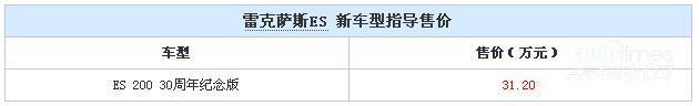 雷克萨斯ES 30周年纪念版上市 售31.2万