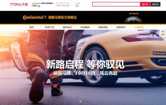 宝尊携手德国马牌轮胎焕新归来 征战互联网轮胎零售