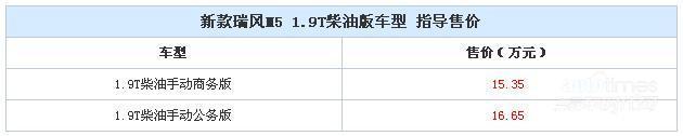 新款瑞风M5柴油版上市 售15.35-16.65万