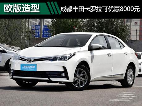 成都丰田卡罗拉优惠8000元 有现车销售