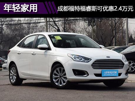 成都福特福睿斯优惠2.4万元 有现车销售