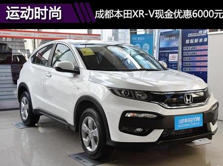 成都本田XR-V优惠6000元 欢迎到店品鉴