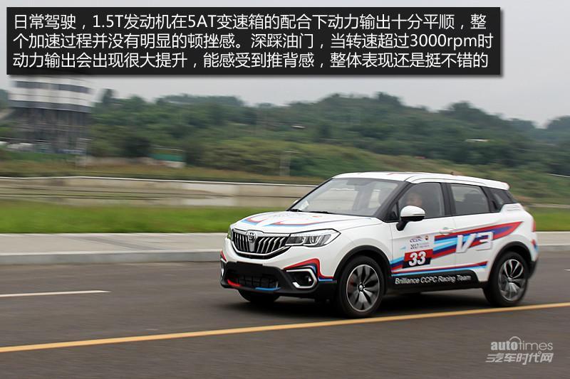 高性能时尚SUV 试驾华晨中华V3 1.5T