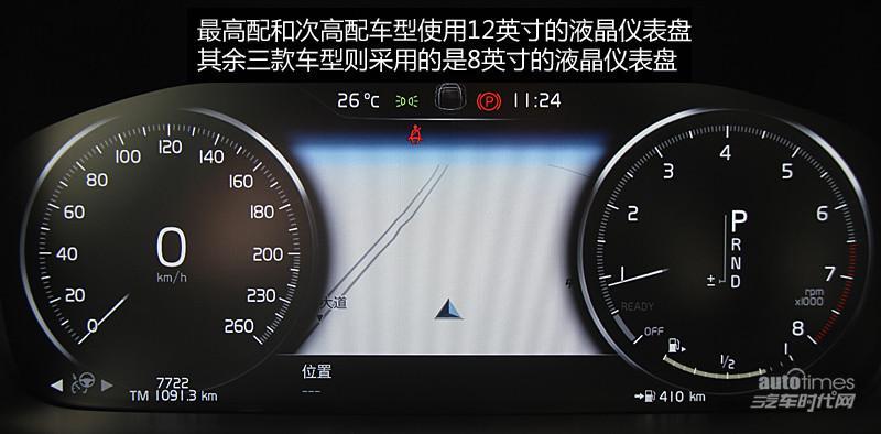 领袖气质 卓越不凡 试驾沃尔沃S90 T5智尊版