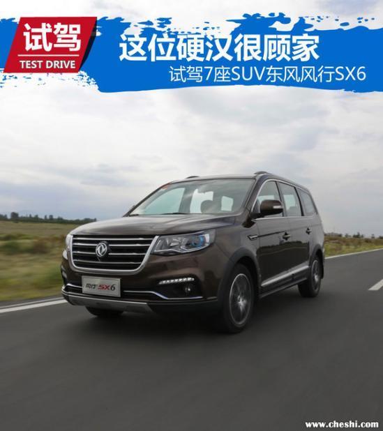 东风风行sx6现车充足优惠万元优惠全国
