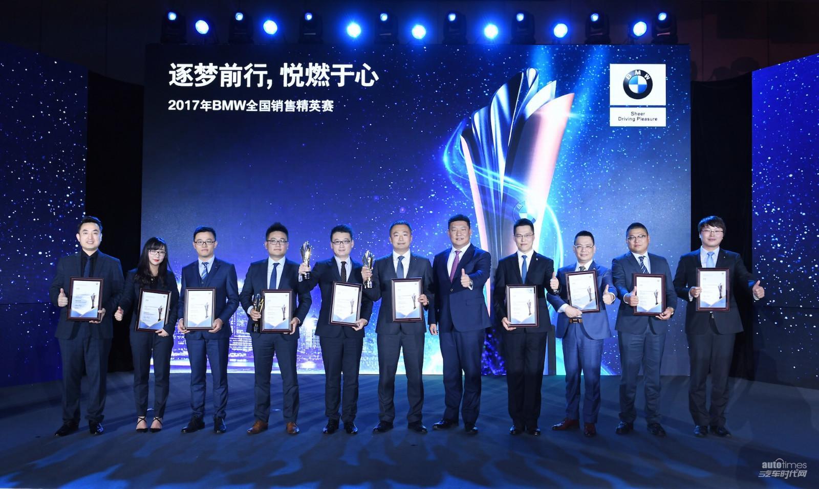 2017年BMW全国销售精英赛成功落幕