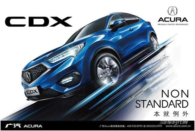家族阵容亮相  广汽Acura出击重庆汽车消费节