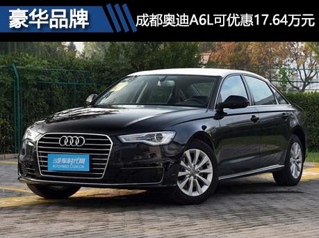 成都奥迪A6L优惠17.64万元 有现车销售