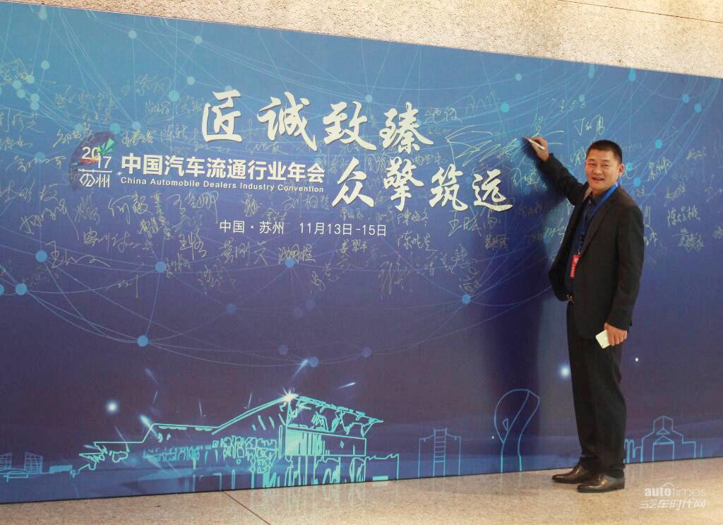 """万高荣膺""""2017中国汽车流通行业经营服务模式创新奖"""""""