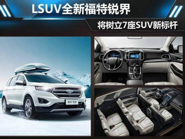 17款福特锐界最新报价 北京全新锐界优惠