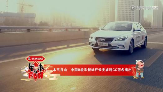 明星座驾睿骋CC携手腾讯视频打造《年味有FUN》第二季【汽车时代