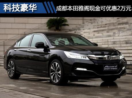 成都本田雅阁现金优惠2万元 有现车销售