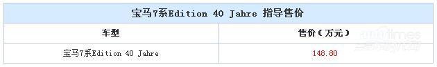 宝马7系40周年版售价公布 售148.8万元