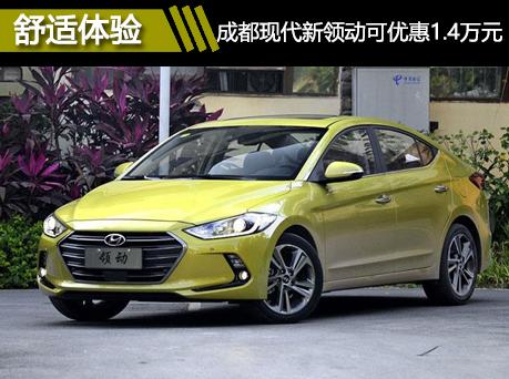 成都现代新领动优惠1.4万元 有现车销售