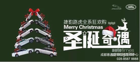 圣诞狂欢 年终钜惠 捷豹路虎全系车型抄底