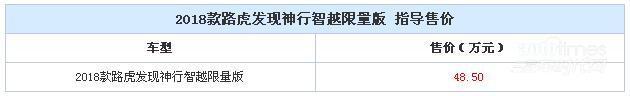 2018款发现神行限量版上市 售48.50万元