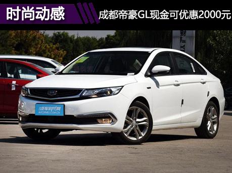 成都帝豪GL优惠2000元 享1500元购置税