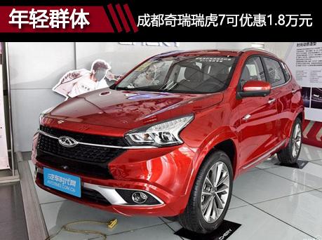 成都奇瑞瑞虎7优惠1.8万元 有现车销售