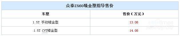 众泰Z560臻金型上市 售13.08-14.08万元