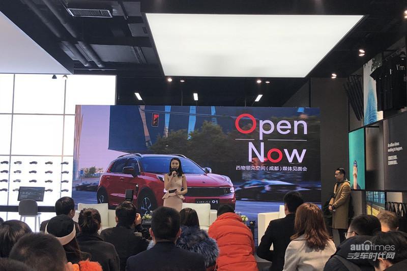 【西南首家】成都西物领克空间店正式运营  首批车主交车仪式