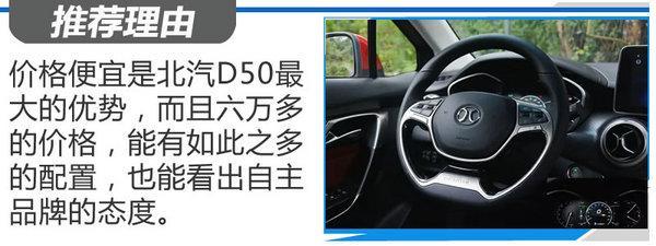 """买""""超跑""""不如买它们 三款高品质自主家用车推荐-图6"""