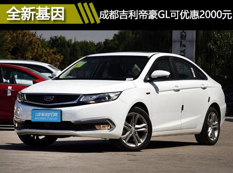 成都吉利帝豪GL优惠2000元 有现车销售