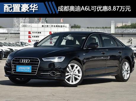 成都奥迪A6L优惠8.87万元 店内少量现车