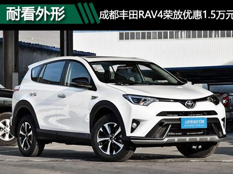 成都丰田RAV4荣放优惠1.5万元 现车销售