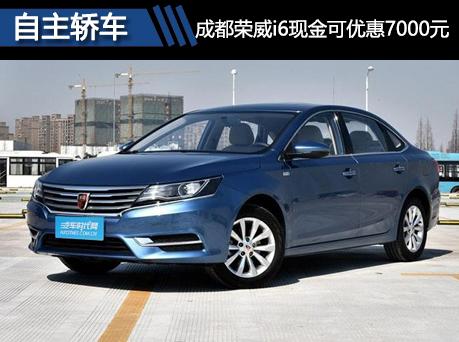 成都荣威i6现金优惠7000元 有现车销售