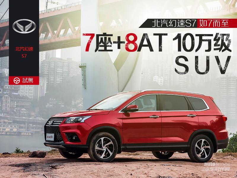 7座+8AT 10万级SUV北汽幻速S7如7而至