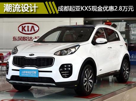 成都起亚KX5现金优惠2.8万元 欢迎品鉴