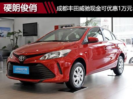 成都丰田威驰现金优惠1万元 有现车销售