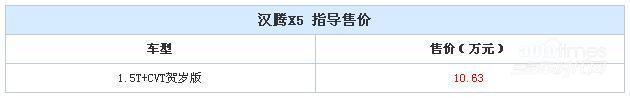 汉腾X5 1.5T贺岁版上市 售10.63万元